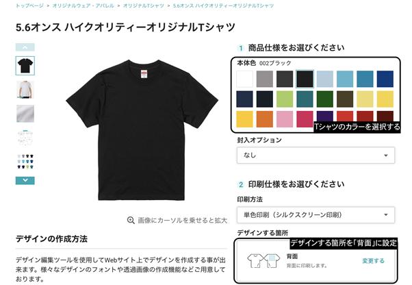 イラスト・ロゴTシャツ手順1