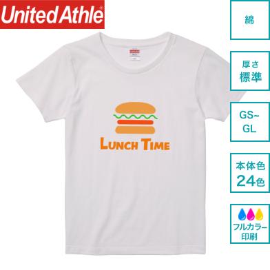 5.6オンス ハイクオリティー Tシャツ(ガールズサイズ)
