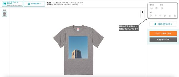 写真Tシャツ手順4