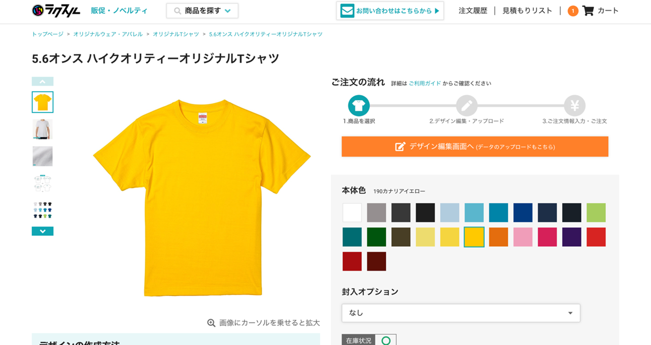 Tシャツのカラーを決める