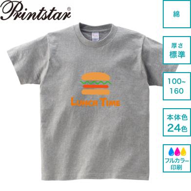 5.6オンス ヘビーウェイトTシャツ(キッズサイズ)