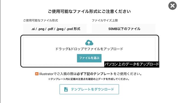 イラスト・ロゴTシャツ手順3