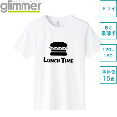 3.5オンス インターロックドライTシャツ(キッズサイズ)