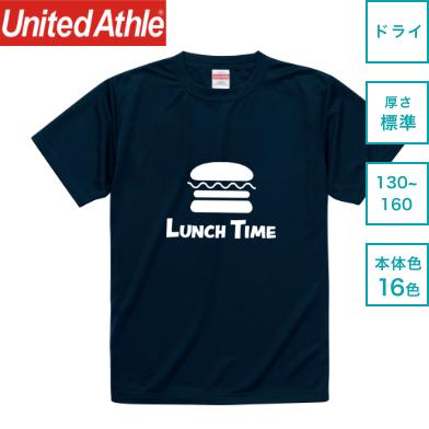 4.7オンス ドライシルキータッチTシャツ(キッズサイズ)