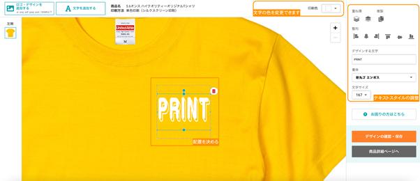 テキストTシャツ手順4