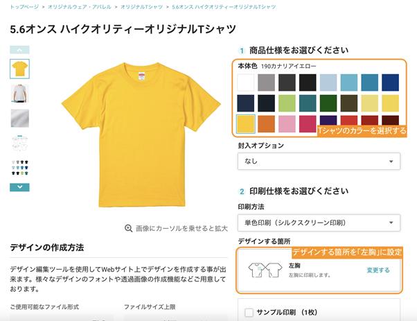 テキストTシャツ手順1
