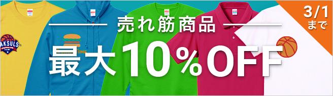 売れ筋商品最大10%offキャンペーン実施中