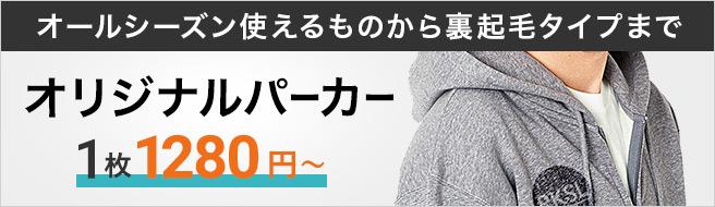 オリジナルパーカー1280円~