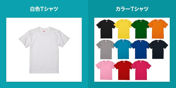 印刷するTシャツの色による価格の違い