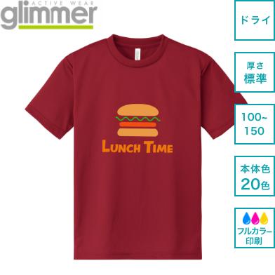 4.4オンス ドライTシャツ(キッズサイズ)