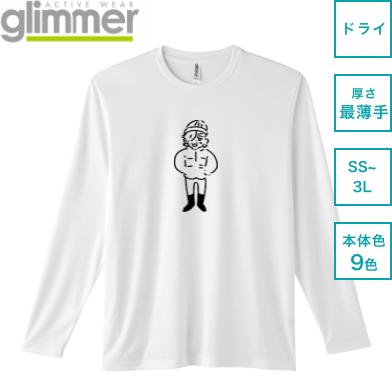 3.5オンス インターロックドライ長袖Tシャツ
