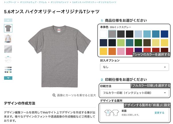 写真Tシャツ手順1